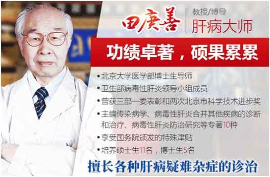 肝病大师田庚善教授解析乙肝经典病例:怎样避免肝硬化、肝癌悲剧