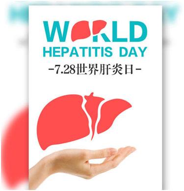 迎世界肝炎日:战病毒性肝病,为了肝炎而战斗吧