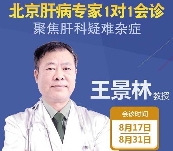 河南省医药院附属医院专家会诊开启,北京302医院王景林教授等您来约!